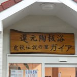 人生初の陶板浴!阪急春日野道駅近くの虎杖伝説の里 ガイアに行ってきました