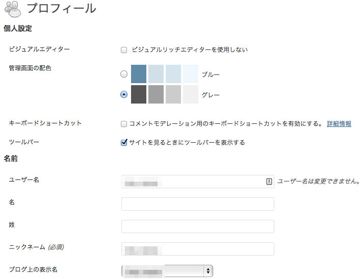 WordPressプロフィール画面