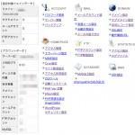エックスサーバー(Xserver)で、お名前.comで取得したドメインを設定する方法