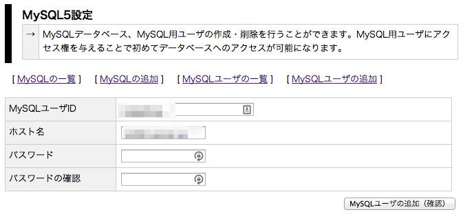 Xserver サーバーパネル MySQL