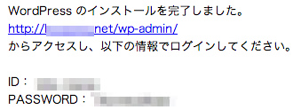Xserver wordpress自動インストール完了