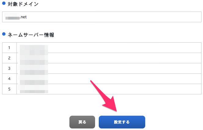 お名前.com設定