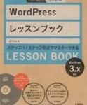 WordPress初心者からある程度理解できるようになるまでの3年間にやったこと