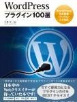 2013年12月時点で当サイトで絶賛稼働中のWordPressプラグイン25種類