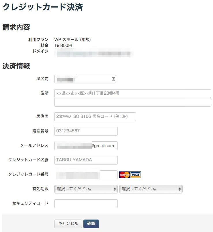 SovaWPクレジットカード決済