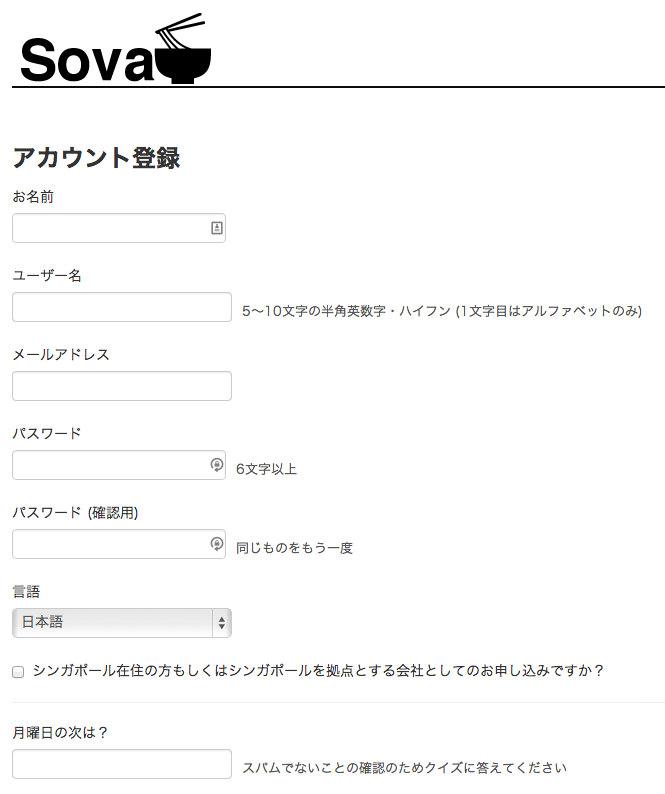 SovaWP登録