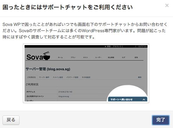 SovaWP サポートチャットについて