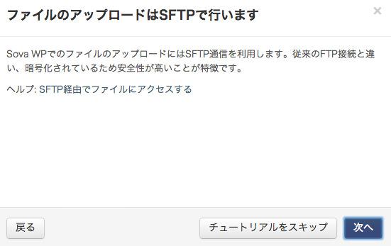 Sova WP SFTPについて