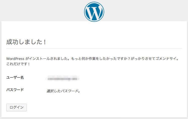 WordPress インストール完了