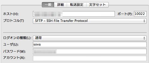 SFTPの設定