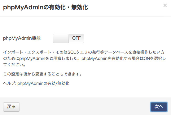 Sova WP phpMyAdminの設定