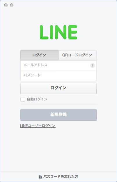 LINEのアプリ