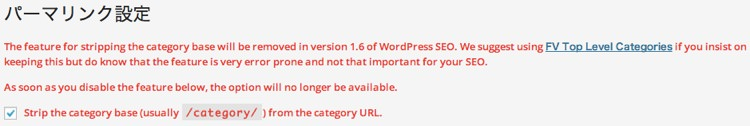 Yoast WordPress SEO パーマリンク cocowa WordPress