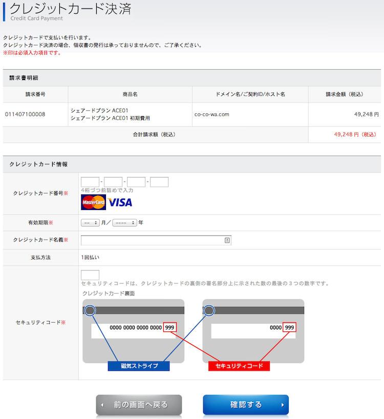 CPIのクレジットカード決済