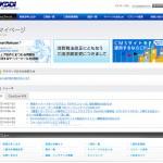 レンタルサーバーCPIへクレジットカード支払いする手順