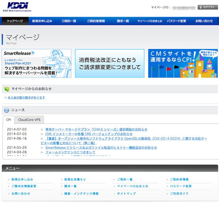 CPIのマイページ