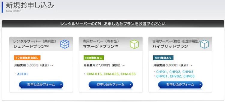 CPIのレンタルサーバー申込画面