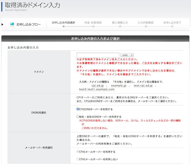 CPIの申込画面