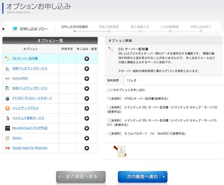 CPIのオプション申込画面