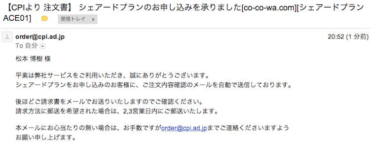 CPIレンタルサーバー申し込み確認メール