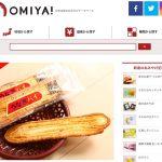 おみやげ情報サイト「OMIYA!(おみや)」のアイデア・制作ウラ話・将来的な展開について